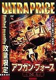 ウルトラプライス版 アフガン・フォース/戦場の黙示録 HDマスター版《数量限定版》[DVD]