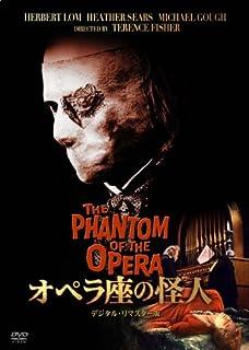 オペラ座の怪人 -デジタルリマスター版- [DVD]