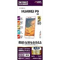 ラスタバナナ HUAWEI P9 フィルム 指紋・反射防止 ファーウェイP9 液晶保護フィルム T731P9