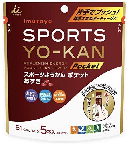 井村屋 スポーツようかん ポケット 5本入り ×4袋