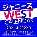 ジャニーズWEST 2021.4-2022.3 カレンダー