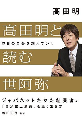 髙田明と読む世阿弥 昨日の自分を超えていく