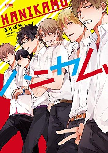 ハニカム【電子単行本】 (PRINCESS COMICS DX カチCOMI)