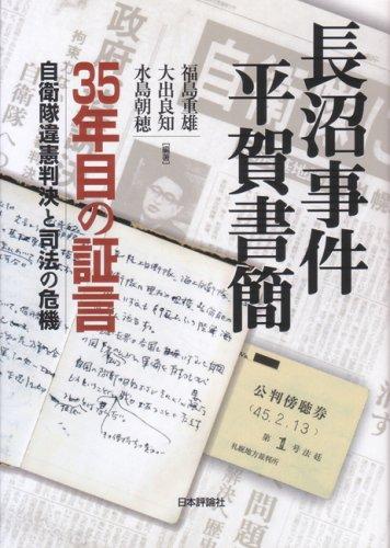 長沼事件 平賀書簡―35年目の証言 自衛隊違憲判決と司法の危機の詳細を見る