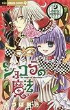ショコラの魔法~nutty carnival~ (ちゃおホラーコミックス)