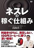 ネスレの稼ぐ秘密 [DVD]