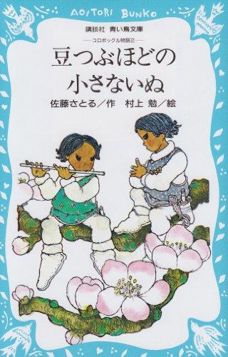 豆つぶほどの小さないぬ―コロボックル物語 2  (講談社青い鳥文庫 18-2)