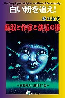 [坂口拓史]の白い粉を追え!: 麻取と作家と侠気の漢 (タイクーンブックス)