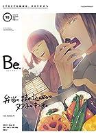 COMIC Be (コミック ビー) vol.90 2020年 12月号