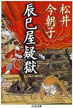 表紙: 辰巳屋疑獄 (ちくま文庫) | 松井今朝子