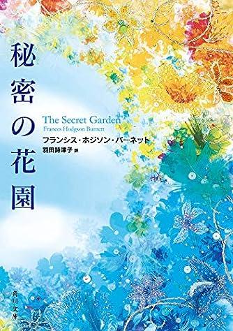 秘密の花園 (角川文庫)