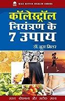 Cholestrol Niyantran K Saath Upae: 7 Keys To Normalize Your Cholestrol Level