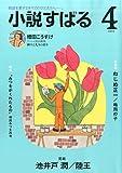 小説すばる 2015年 04 月号 [雑誌]