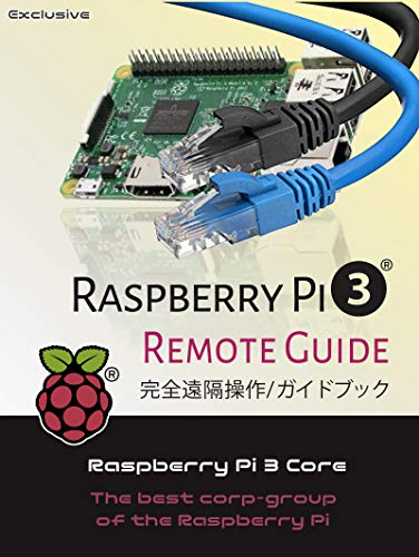 Raspberry Pi3 Remote Control Guidebook: compatible with Windows and MacOS (Japanese Edition)