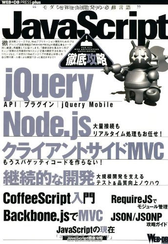 JavaScript徹底攻略 (WEB+DB PRESS plus)