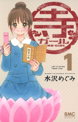 寺ガール 1 (りぼんマスコットコミックス)