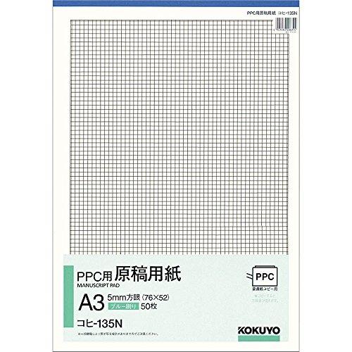 コクヨ PPC用原稿用紙 A3タテ 5mm方眼 コヒ-135N