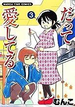 だって愛してる コミック 1-3巻セット (まんがタイムコミックス)