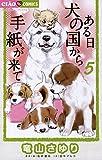 ある日 犬の国から手紙が来て(5) (ちゃおコミックス)