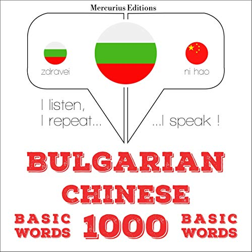 Bulgarian - Chinese. 1000 basic words cover art