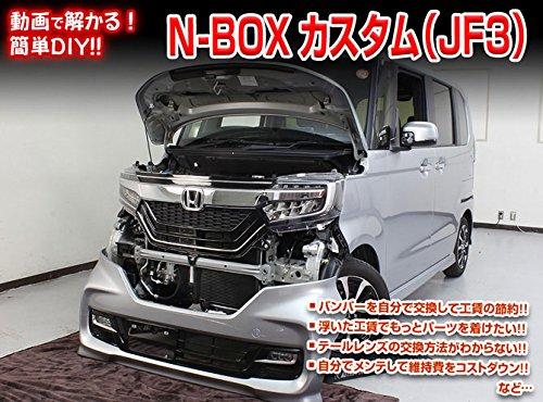 [MKJP]JF3 N BOXカスタム編メンテナンスDVD【整備・マニュアル・DIY・交換・取付】