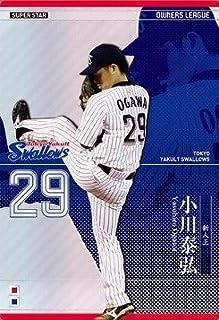 オーナーズリーグ2014 01 OL17 133 東京ヤクルトスワローズ/小川泰弘 プラチナモーション SS...