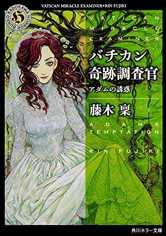バチカン奇跡調査官 アダムの誘惑 (角川ホラー文庫)