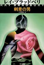 表紙: 刺青の男 | 小笠原 豊樹