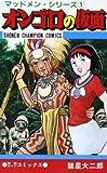 オンゴロの仮面 (少年チャンピオン・コミックス マッドメン・シリーズ)