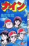 ナイン(1) (少年サンデーコミックス)