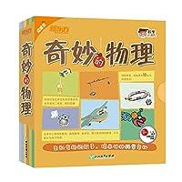 科学小达人:奇妙的物理(全13册 点读书)趣味科学启蒙绘本