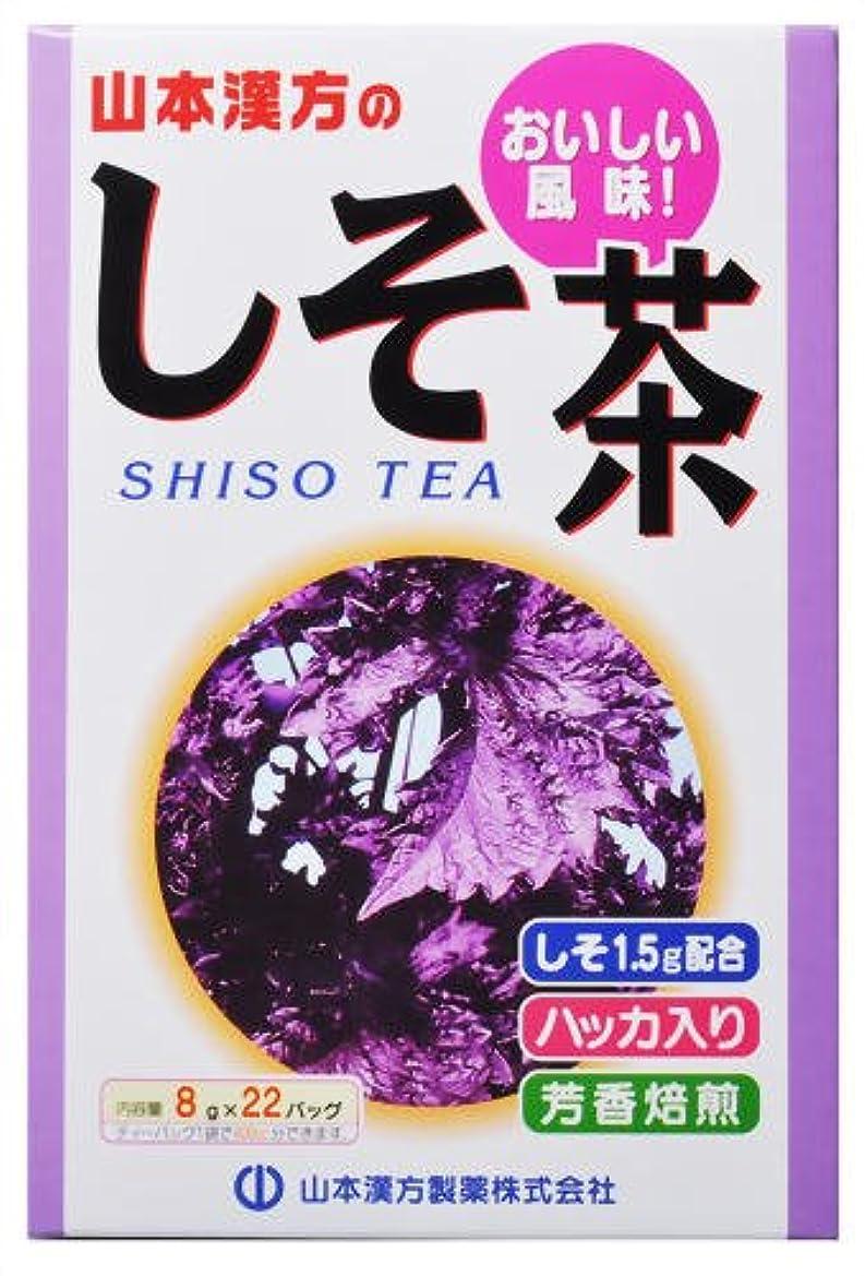 ヤギ体系的に樹木山本漢方製薬 しそ茶 8gX22H