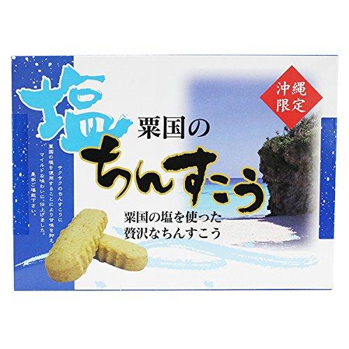 粟国の塩 ちんすこう (大) 2本×25袋入り×3箱 シンコウ 沖縄限定 沖縄・粟国島の塩を使用 サクサクのちんすこうにお塩を加えて甘みをおさえたマイルドな味わい 沖縄土産にぴったり