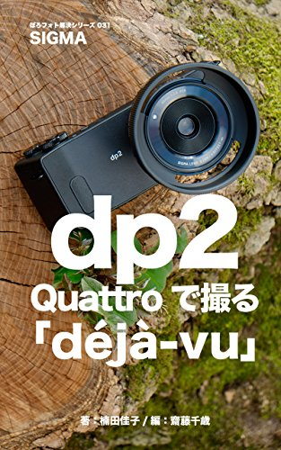 Uncool photos solution series 031 SIGMA dp2 Quattro PRO SHOT dejia-vu (Japanese Edition)