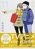 DVD付き 徒然チルドレン 第11巻 特装版 (講談社キャラクターズライツ)