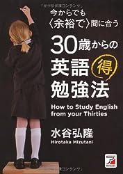 30歳からの英語マル得勉強法