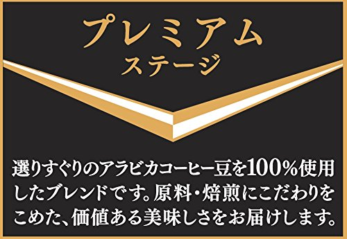 キーコーヒーPREMIUMSTAGE(プレミアムステージ)スペシャルブレンド(LP)豆200g