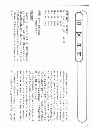 『センター試験必勝トレーニング国語〈古文・漢文〉』の3枚目の画像