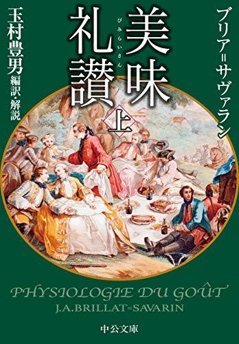 美味礼讃(上) (中公文庫 た 33-24)