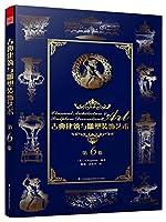 古典建筑与雕塑装饰艺术 第6卷