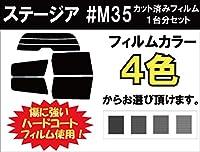 NISSAN ニッサン ステージア 車種別 カット済み カーフィルム #M35 / ダークスモーク