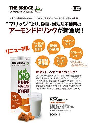ブリッジ有機アーモンドドリンク【増粘剤・砂糖不使用】200ml有機JAS認定×8本