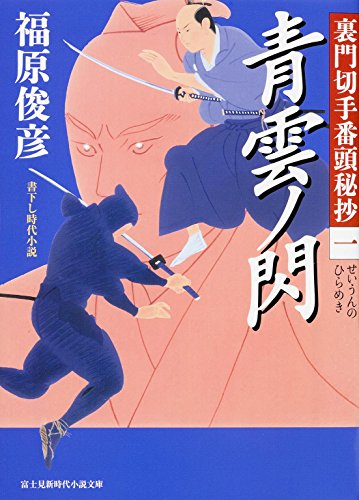 裏門切手番頭秘抄 (1) 青雲ノ閃 (新時代小説文庫)