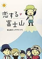恋する・富士山 (Linda BOOKS!)