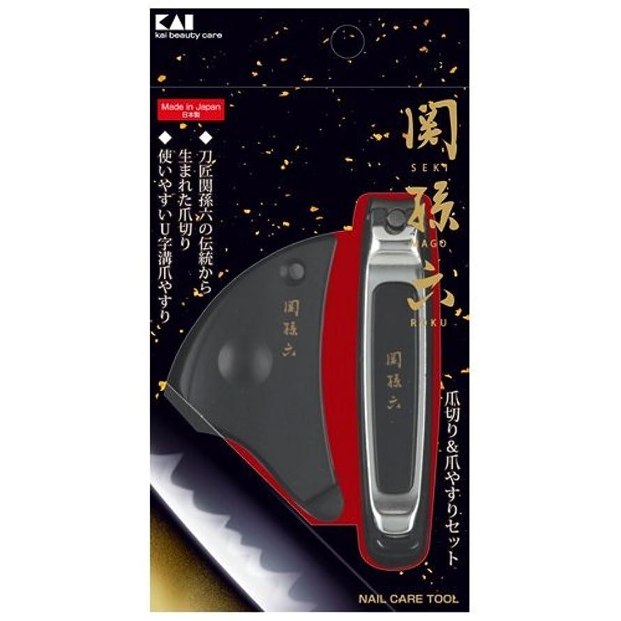 にぎやか好色な起こりやすい関孫六 ツメキリ&ツメヤスリセット HC3503