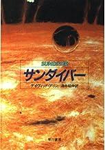 サンダイバー (ハヤカワ文庫SF)