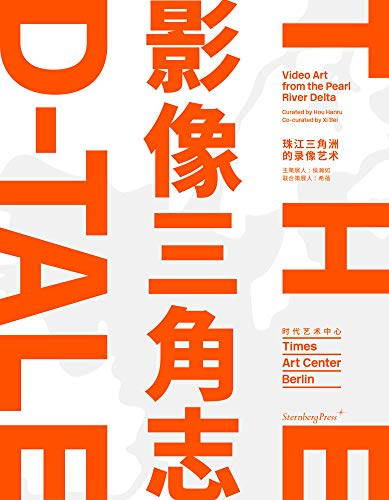 The D-tale: Video Art from the Pearl River Delta (Sternberg Press)