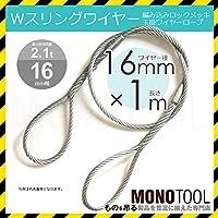 編み込み×ロック加工ワイヤーロープ 1本 メッキ 16mmx1m ヒゲなし