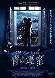 青の寝室[DVD]