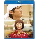 おにいちゃんのハナビ [Blu-ray]